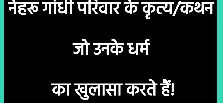 nehru1
