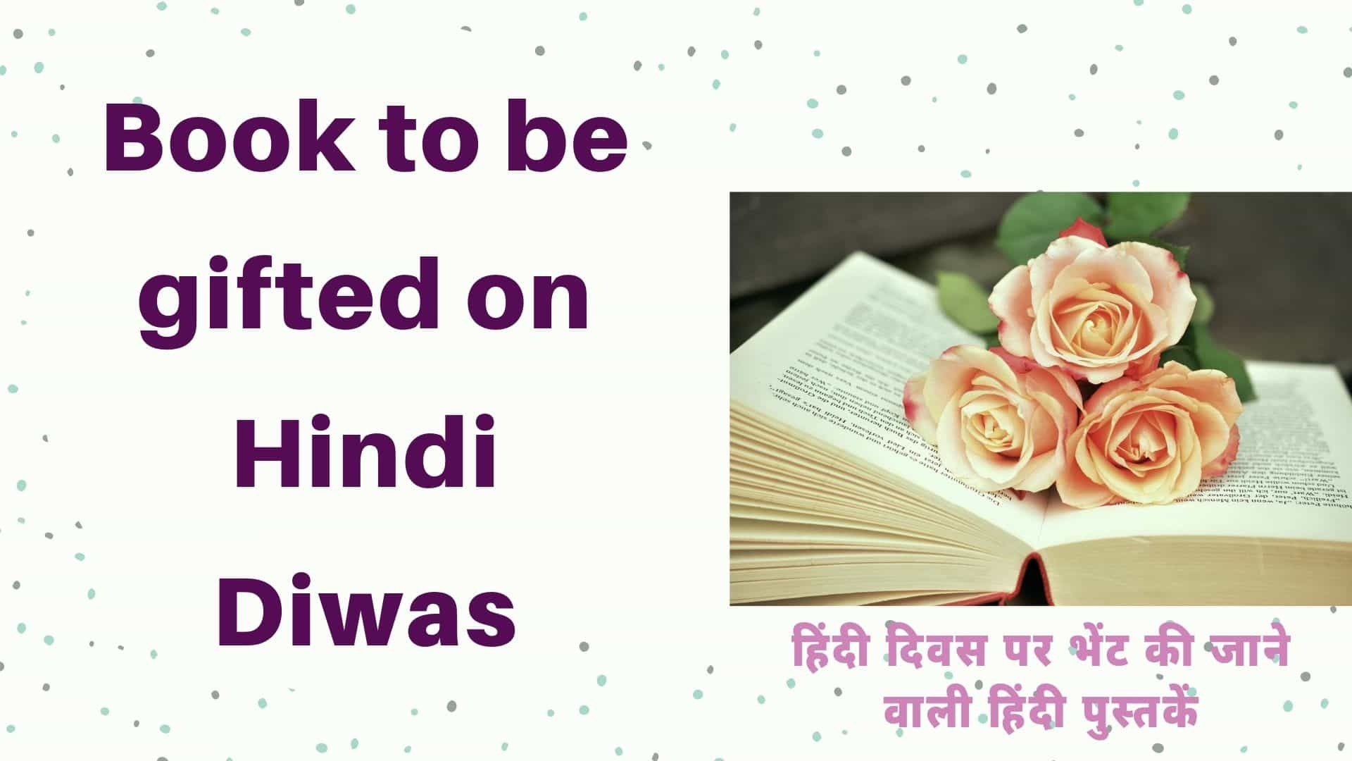 Books to be gifted on Hindi Diwas Divas Day
